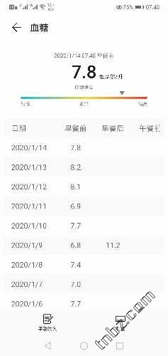 Screenshot_20200114_074844_com.huawei.health.jpg